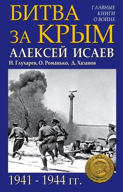 Битва за Крым 1941–1944 гг. - фото 1