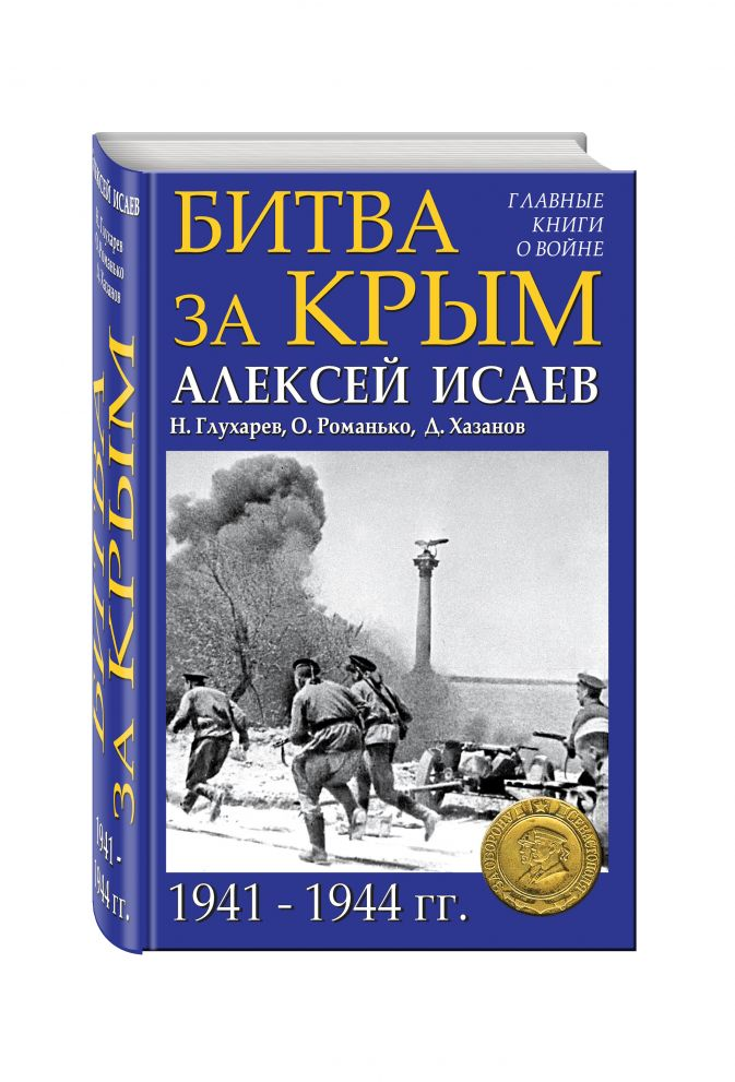 Исаев А.В. - Битва за Крым 1941–1944 гг. обложка книги