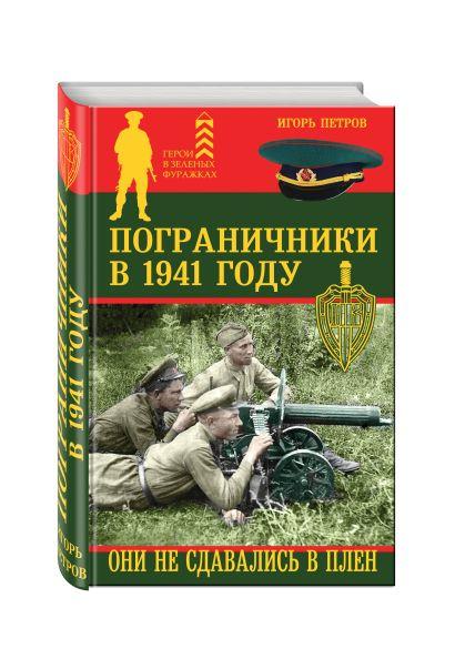 Пограничники в 1941 году. Они не сдавались в плен - фото 1