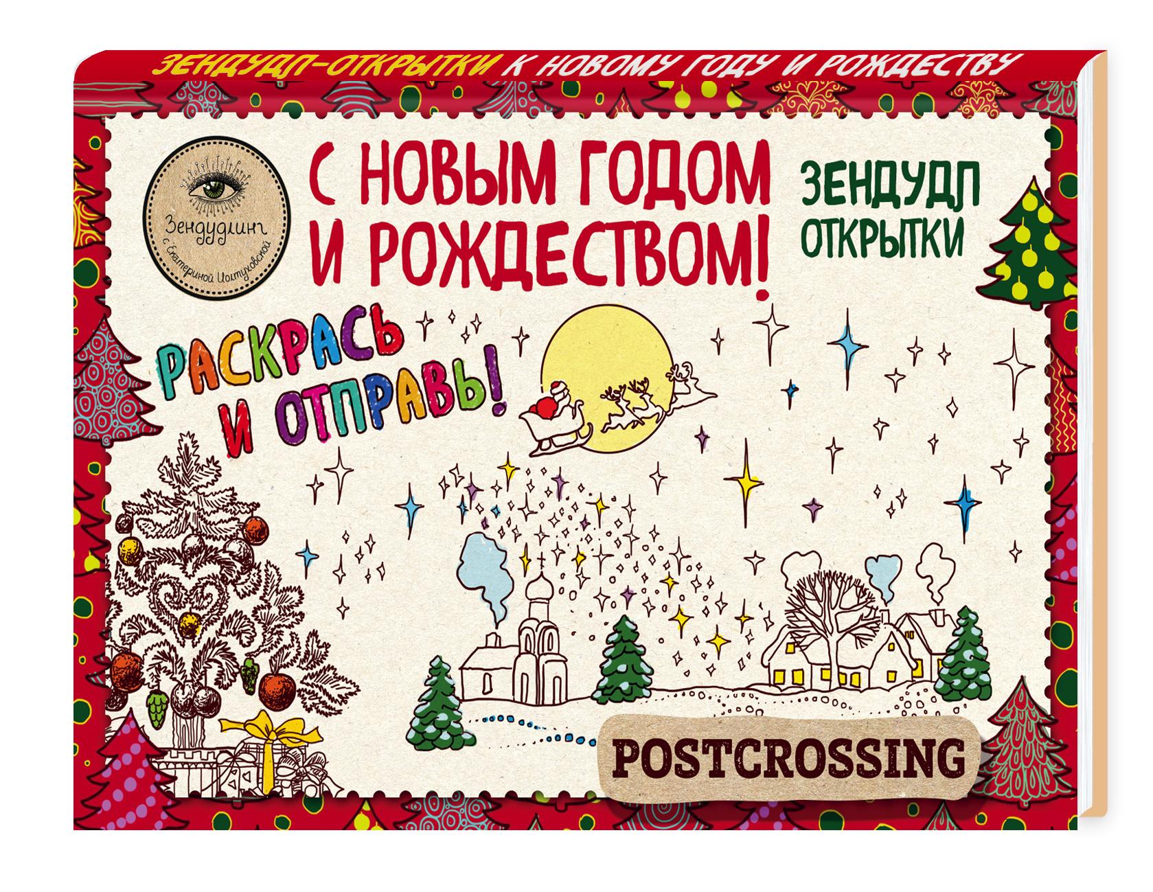 решили поздравление с новым годом на открытку посткроссинг вообще интересно