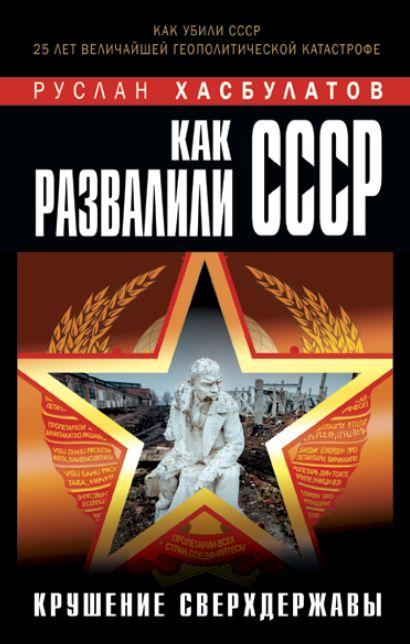 Как развалили СССР. Крушение Сверхдержавы - фото 1