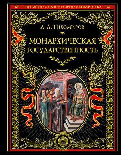 Монархическая государственность - фото 1