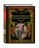 Л. А. Тихомиров - Монархическая государственность' обложка книги