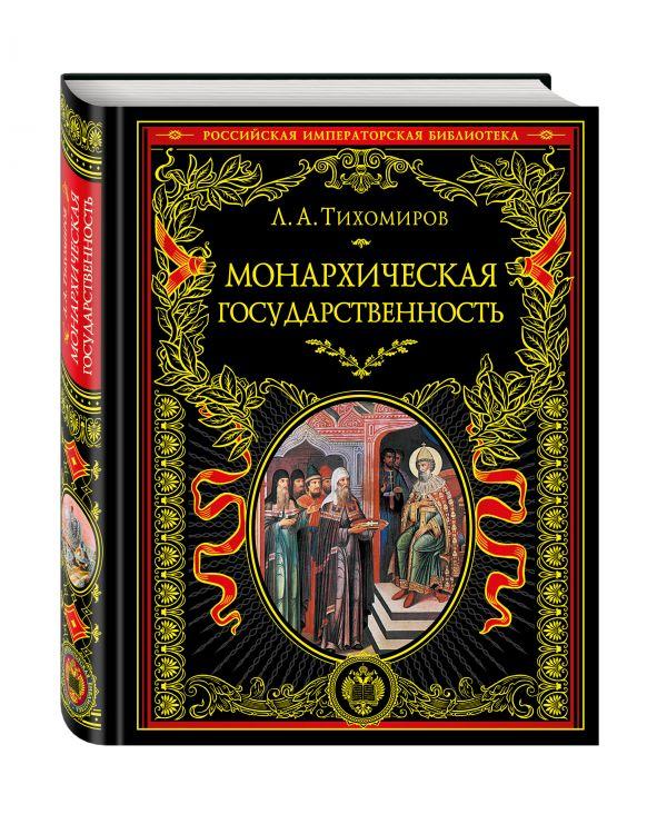 Тихомиров Лев Александрович: Монархическая государственность