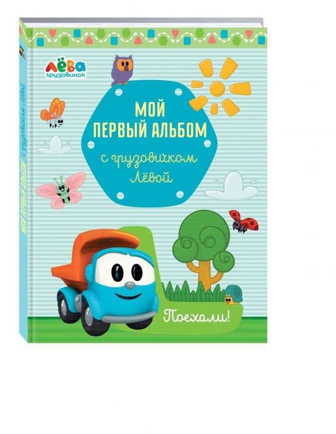 Лещенко Римма Игоревна - Мой первый альбом с грузовичком Лёвой обложка книги