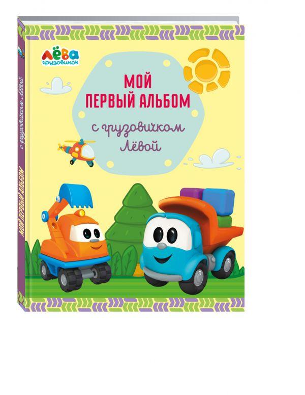 Мой первый альбом с грузовичком Лёвой (желтый) Лещенко Р.И.