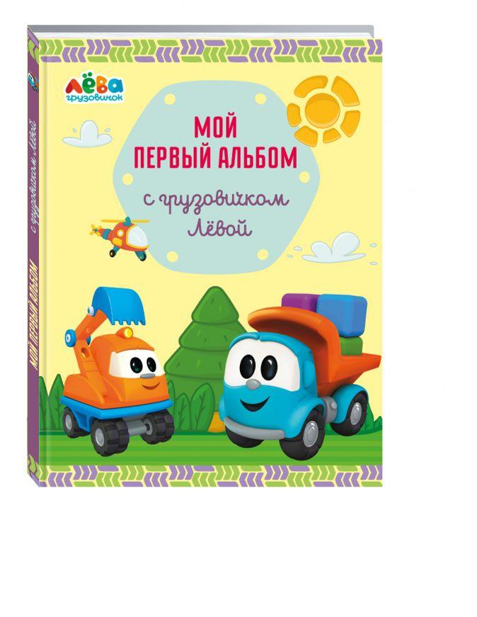 Лещенко Римма Игоревна - Мой первый альбом с грузовичком Лёвой (желтый) обложка книги
