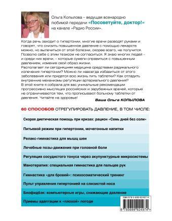 120 на 80. Книга о том, как победить гипертонию, а не снижать давление (комплект)