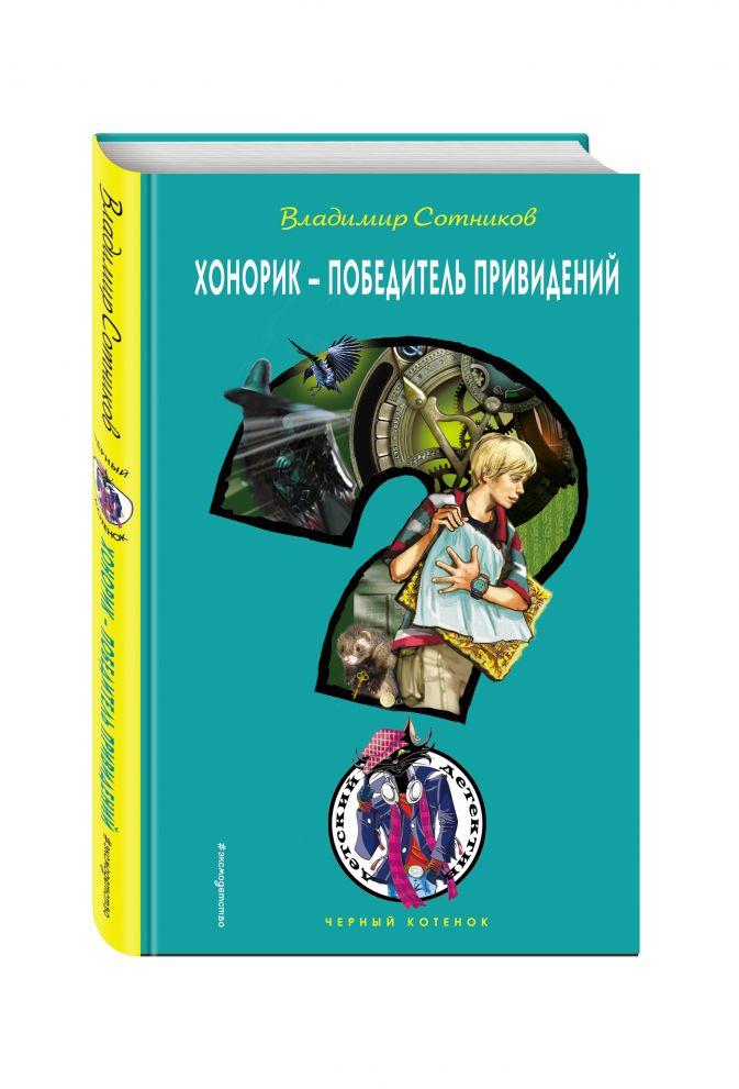 Владимир Сотников - Хонорик - победитель привидений обложка книги