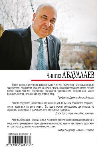 Путь воина Чингиз Абдуллаев