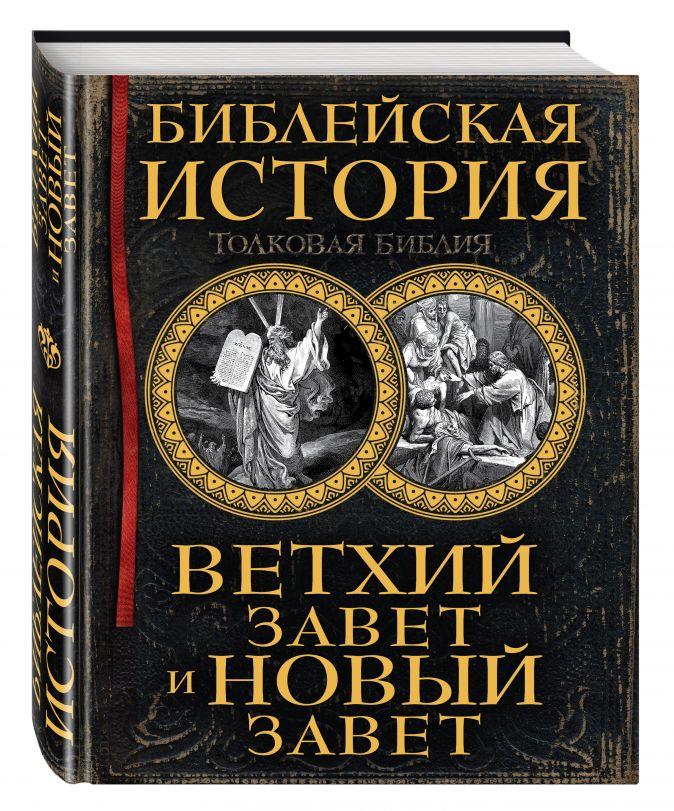 Лопухин А.П. - Библейская история. Ветхий Завет и Новый Завет обложка книги
