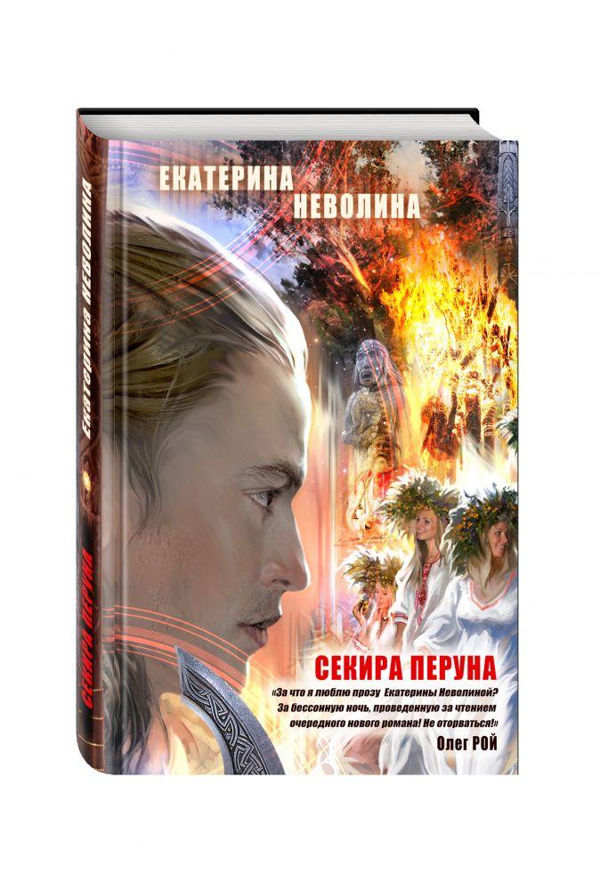 Екатерина Неволина - Секира Перуна обложка книги