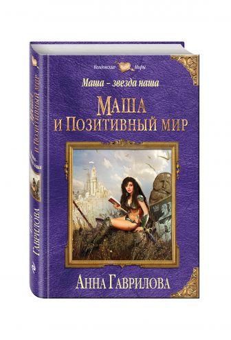 Анна Гаврилова - Маша — звезда наша. Книга первая. Маша и Позитивный мир обложка книги