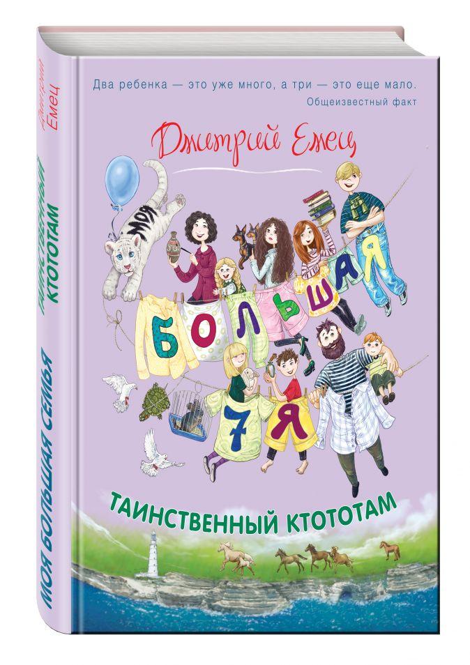 Дмитрий Емец - Таинственный Ктототам (цветное оформление) обложка книги