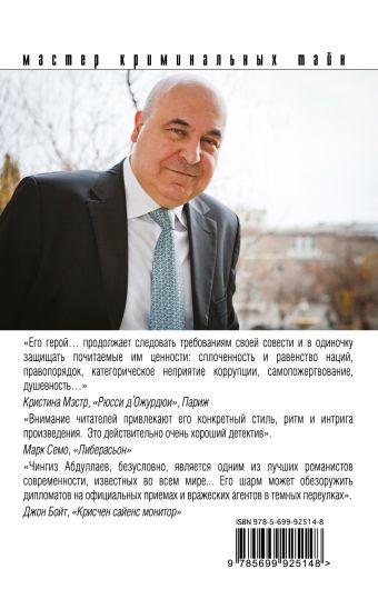Симфония тьмы Чингиз Абдуллаев