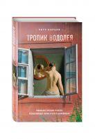 Петр Карцев - Тропик Водолея' обложка книги