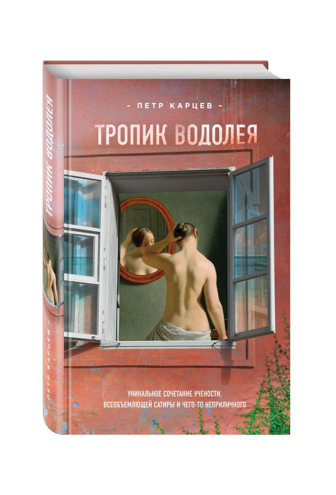 Петр Карцев - Тропик Водолея обложка книги