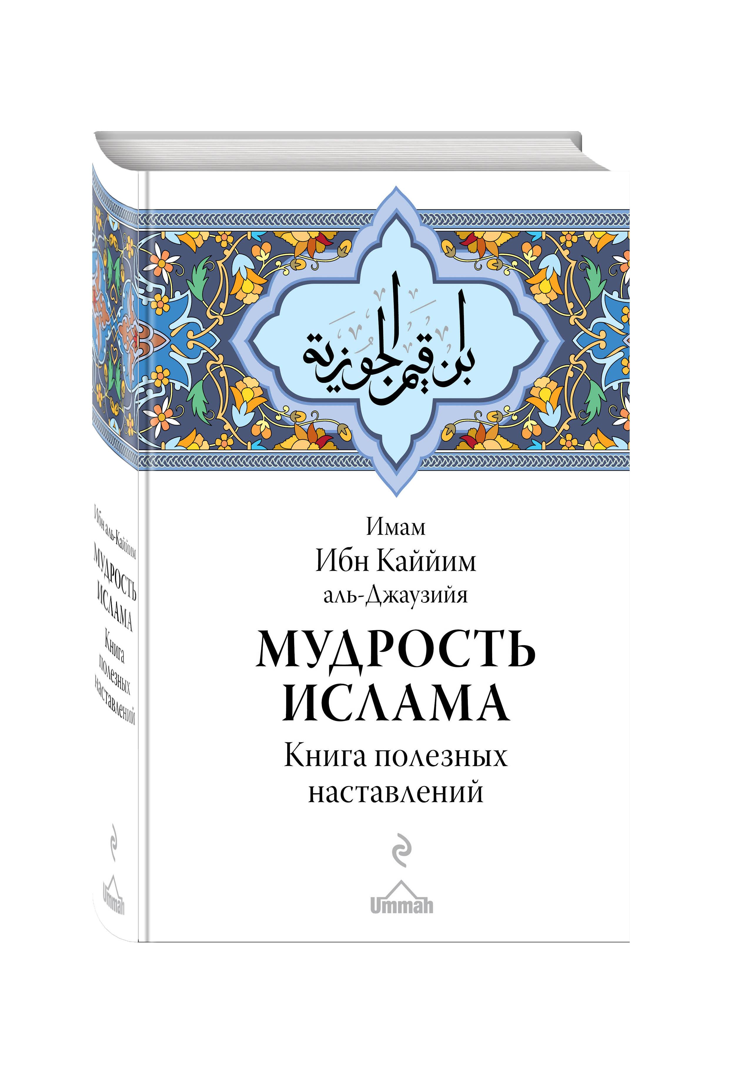 Ибн Каййим аль-Джаузийя Мудрость ислама. Книга полезных наставлений ибн каййим аль джаузийя вабиль благодатный дождь благих слов 2 ое издание