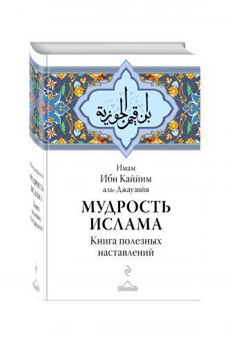 Ибн Каййим аль-Джаузийя - Мудрость ислама. Книга полезных наставлений обложка книги