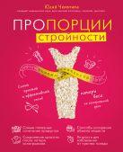 Чехонина Ю.Г. - Пропорции стройности. Самый простой и эффективный способ потери веса на сегодняшний день (комплект)' обложка книги
