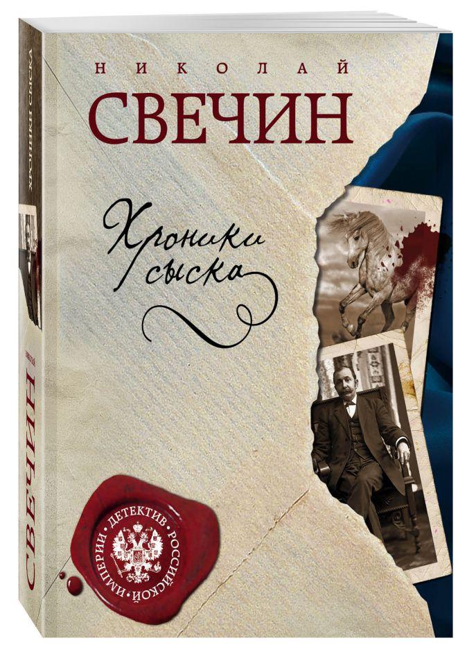 Николай Свечин - Хроники сыска обложка книги
