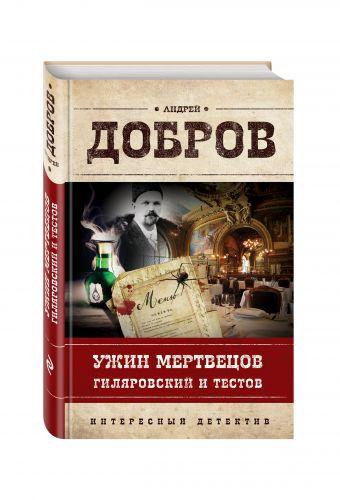 Ужин мертвецов. Гиляровский и Тестов Добров А.С.