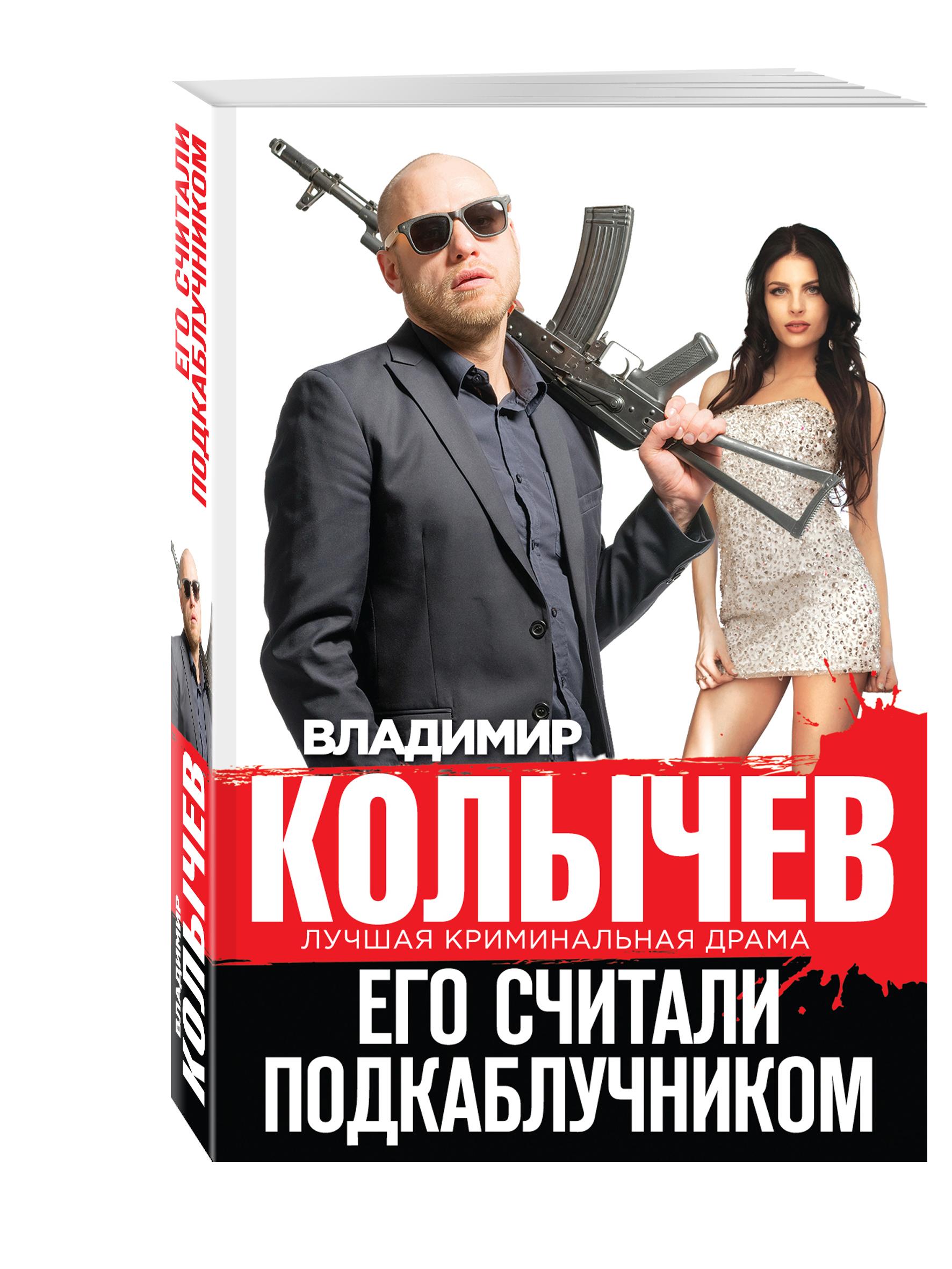 Владимир Колычев Его считали подкаблучником колычев владимир григорьевич его считали подкаблучником
