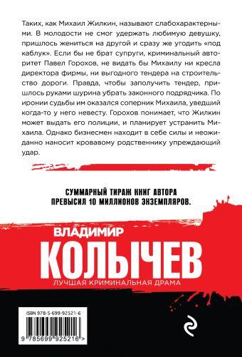 Его считали подкаблучником Владимир Колычев