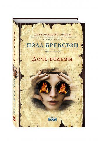 Пола Брекстон - Дочь ведьмы обложка книги
