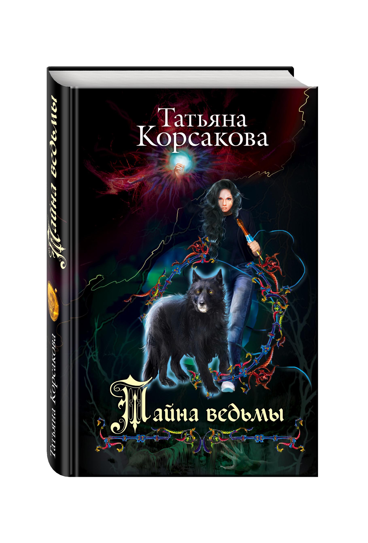 Корсакова Т. Тайна ведьмы корсакова т вечность или пепел феникса