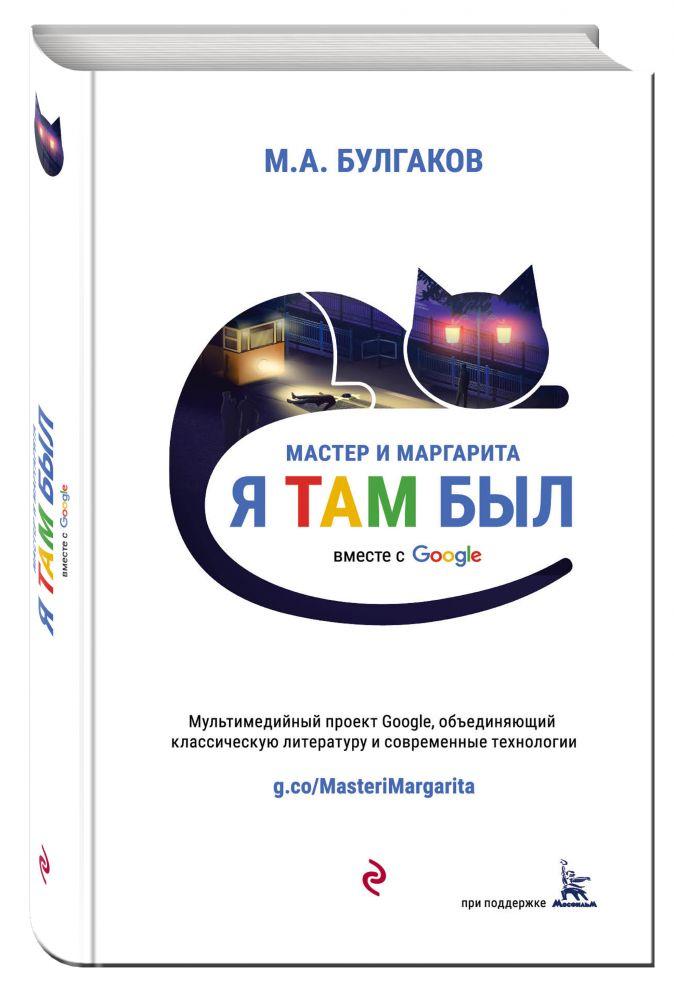 Михаил Булгаков - Мастер и Маргарита обложка книги