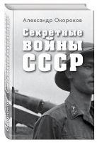 Александр Окороков - Секретные войны СССР. Самая полная энциклопедия' обложка книги