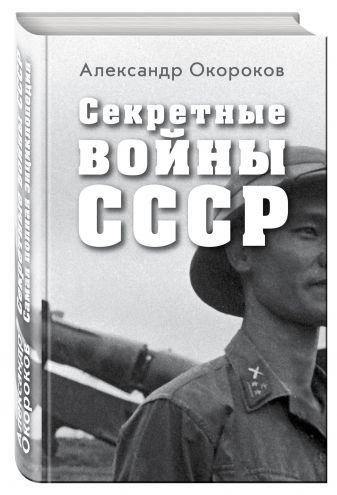 Александр Окороков - Секретные войны СССР. Самая полная энциклопедия обложка книги