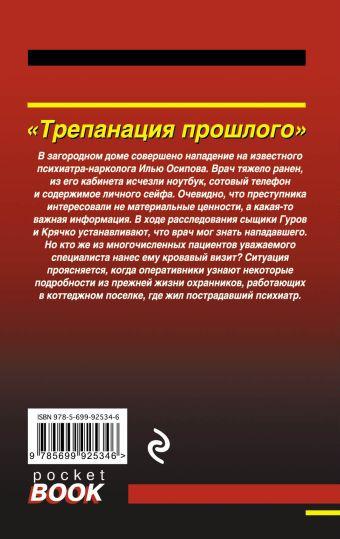 Трепанация прошлого Леонов Н.И., Макеев А.В.