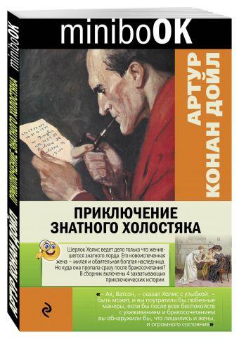 Приключение знатного холостяка Артур Конан Дойл