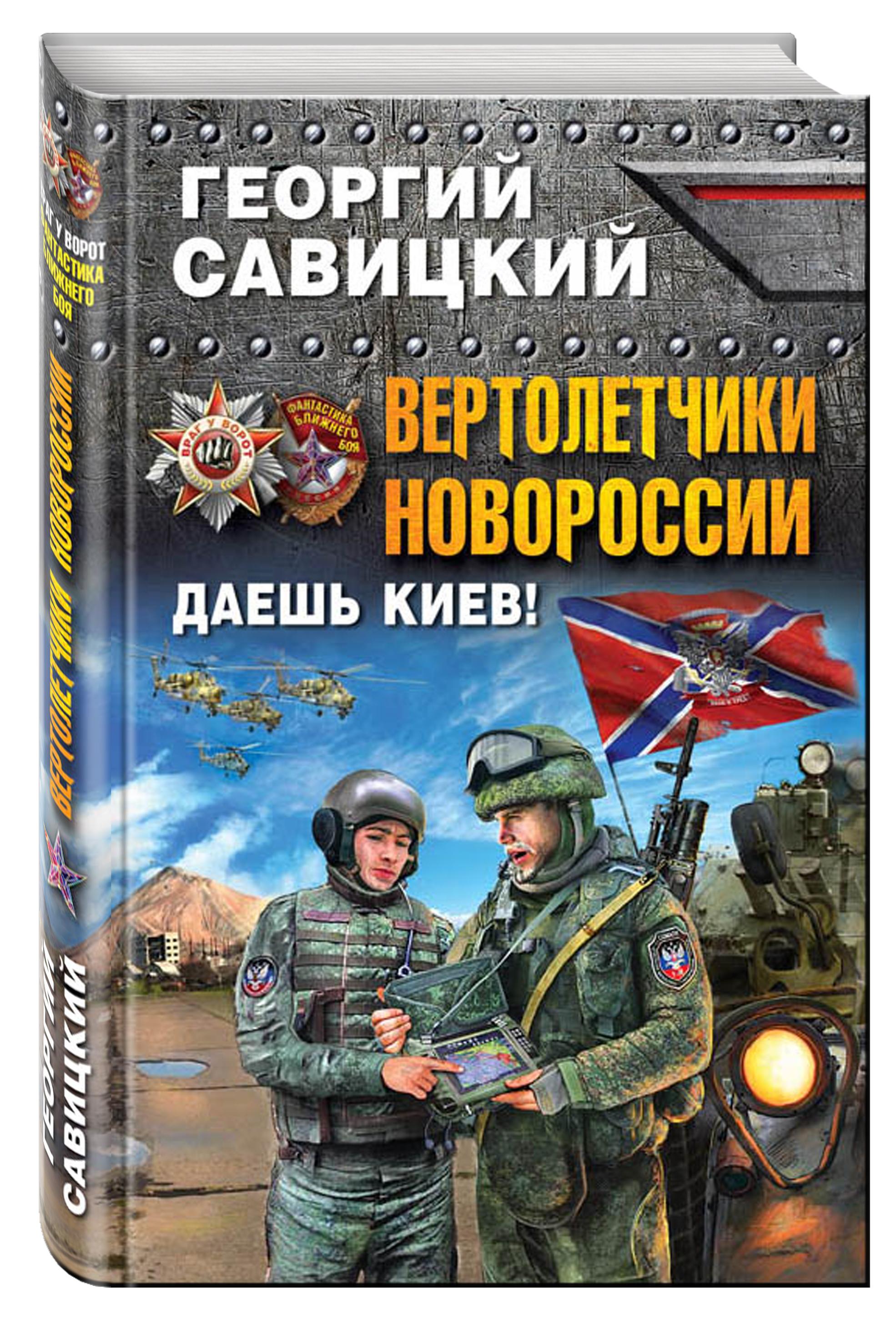 Савицкий Г.В. Вертолетчики Новороссии. Даешь Киев! дача киев до 20 тыс у е