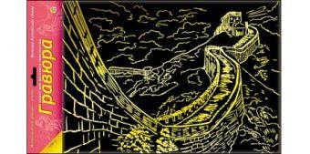 Гравюра А4 в пакете с ручкой. Золото. ВЕЛИКАЯ КИТАЙСКАЯ СТЕНА (Арт. Г-6149)