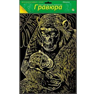 Гравюра А4 в пакете с ручкой. Золото. ОБЕЗЬЯНЫ (Арт. Г-6164)