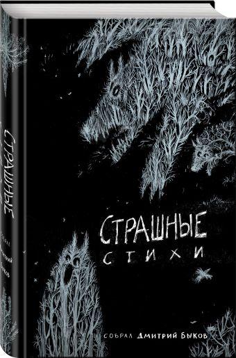 Страшные стихи Быков Д., Ульянова Ю., сост.