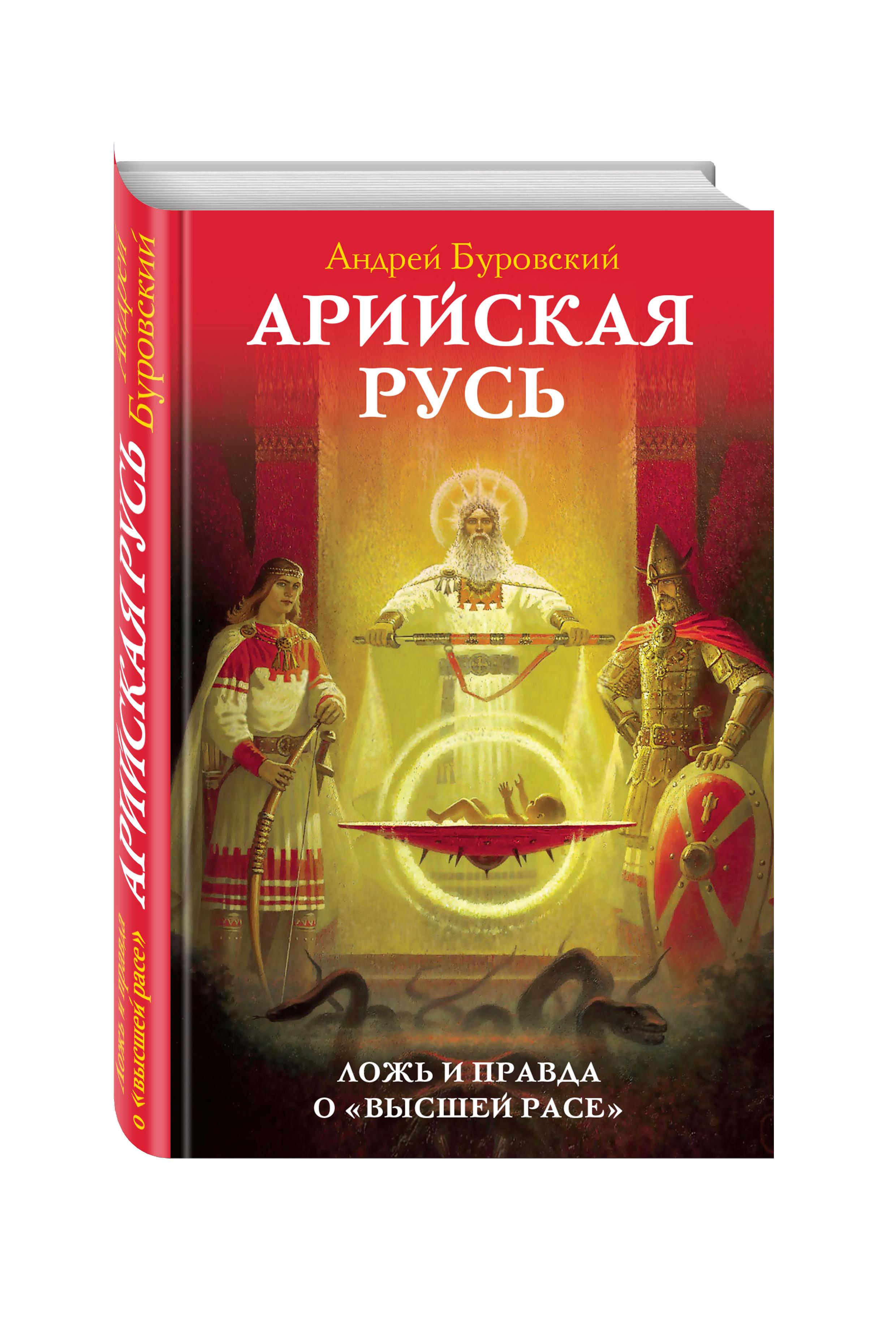 Андрей Буровский Арийская Русь. Ложь и правда о «высшей расе»