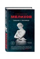 Мелихов А. - Свидание с Квазимодо' обложка книги