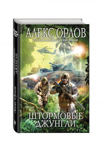 Штормовые джунгли Орлов А.