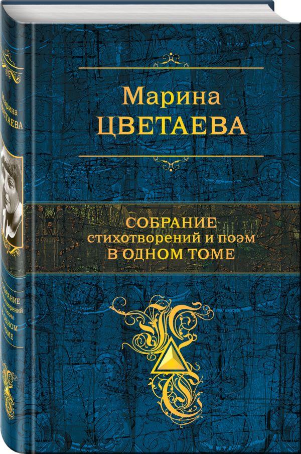 Цветаева Марина Ивановна Собрание стихотворений и поэм в одном томе