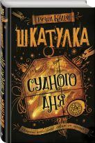 Ричард Кадри - Шкатулка Судного дня' обложка книги
