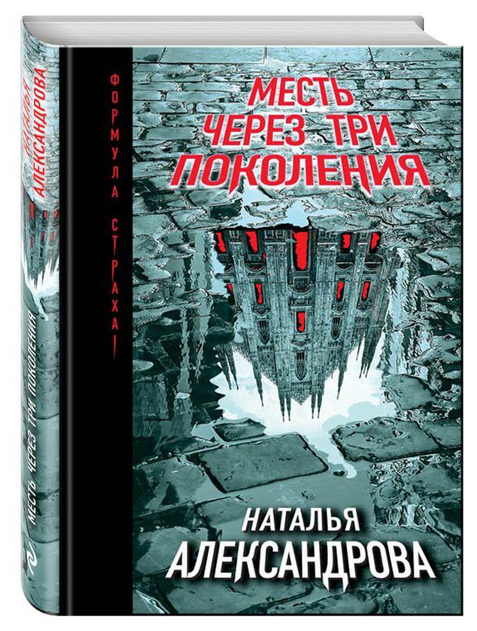 Наталья Александрова - Месть через три поколения обложка книги