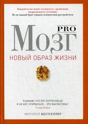 Pro мозг (Новый образ жизни). Персоуд Р. Персоуд Р.