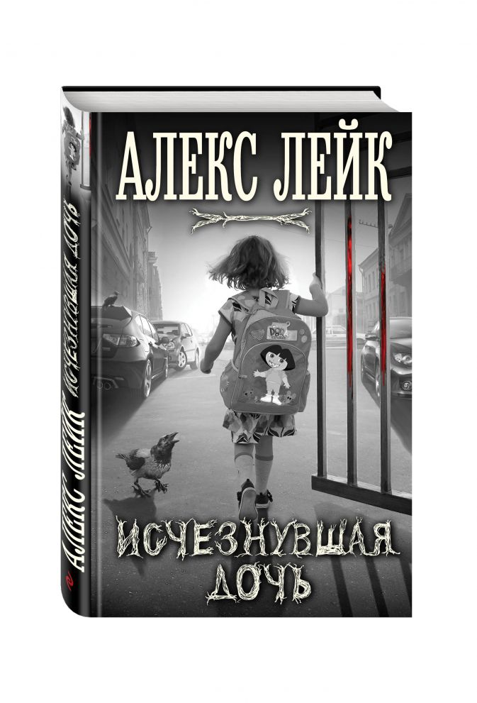 Алекс Лейк - Исчезнувшая дочь обложка книги
