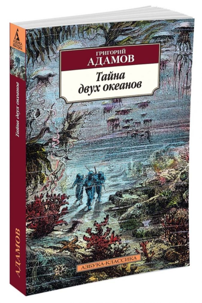 Адамов Григорий Борисович - Тайна двух океанов обложка книги