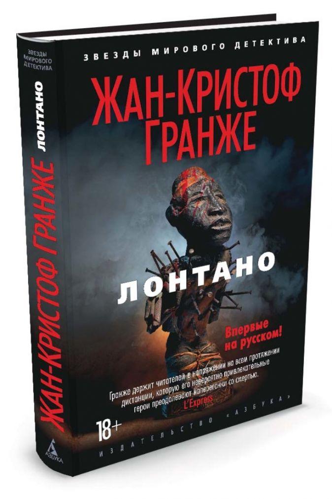 Гранже Жан-Кристоф - Лонтано обложка книги