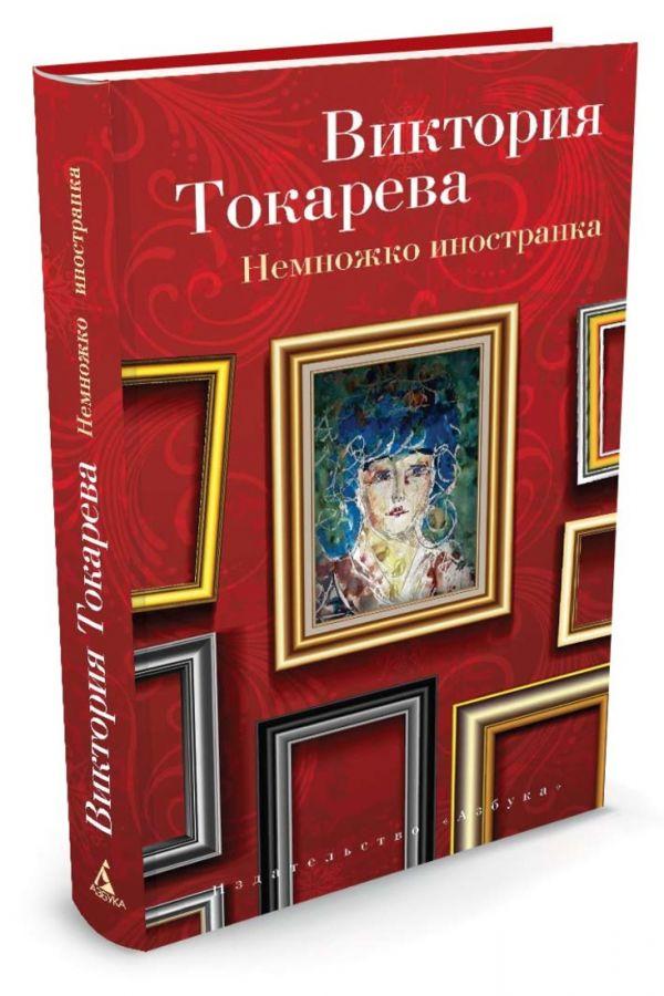 Немножко иностранка Токарева Виктория Самойловна